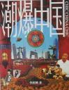 Chic China