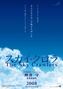 The Sky Crawlers movie image (1)